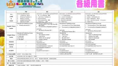 Photo of 書目表 Textbook lists