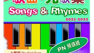 Photo of PN歌曲兒歌集Songs & Rhymes