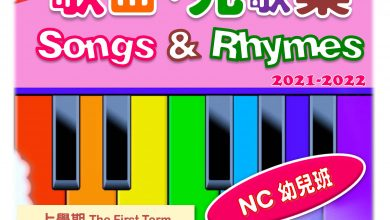 Photo of NC歌曲兒歌集Songs & Rhymes