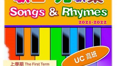 Photo of UC歌曲兒歌集Songs & Rhymes